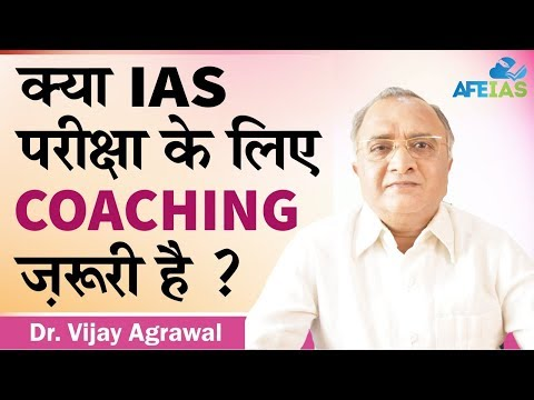 Is coaching necessary for IAS exam | UPSC Civil Services | Dr. Vijay Agrawal | AFEIAS
