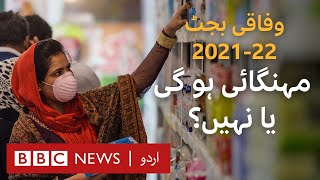 Budget 2021-22: Everything you need to know - BBC URDU