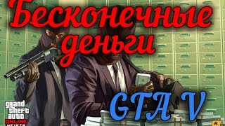 [БЕСКОНЕЧНЫЕ ДЕНЬГИ] в GTA 5