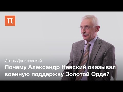 Александр Невскии  Игорь Данилевский
