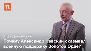 Александр Невский — Игорь Данилевский