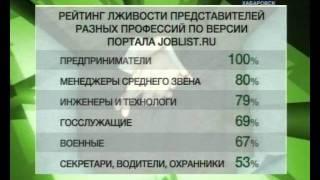 Вести-Хабаровск. Хотите - верьте...
