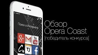 Обзор быстрого браузера Opera Coast для iOS [победитель конкурса]