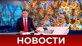 Выпуск новостей в 0900 от 06.08.2021