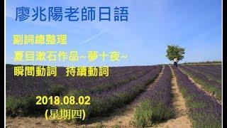 副詞總整理夏目漱石作品~夢十夜~ 瞬間動詞持續動詞.