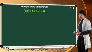 Неполные квадратные уравнения