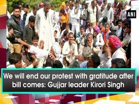 We will end our protest with gratitude after bill comes: Gujjar leader Kirori Singh Mp3