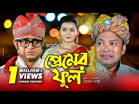 Premer Phool |  প্রেমের ফুল | Bangla Natok 2018 | Ft Akhomo Hasan, Siddikur Rahman
