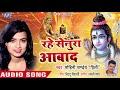 तीज त्योहार गीत 2018    Rahe Senura Awad    Mohini Pandey Preeti    Bhojpuri Teej Geet 2018