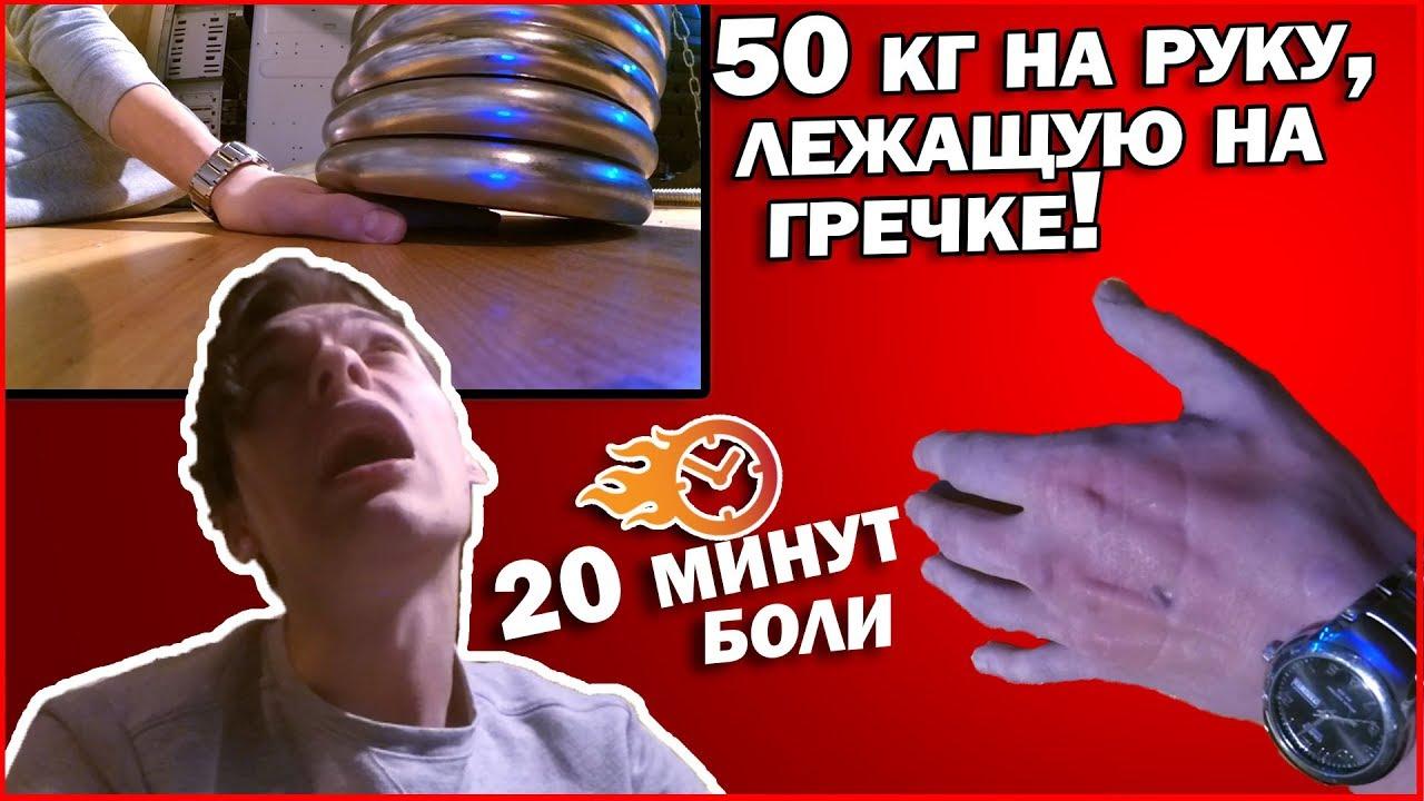 Что будет если 50 КГ положить на РУКУ, лежащую на ГРЕЧКЕ !? | Эксперимент на выносливость, БОЛЬ!