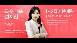 Repeat youtube video 설지민 특수교육 2015년 1~2월 기본이론반 O.T 강의