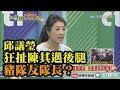 《新聞深喉嚨》精彩片段 邱議瑩不道歉風波.直接變陳其邁豬隊友隊長?