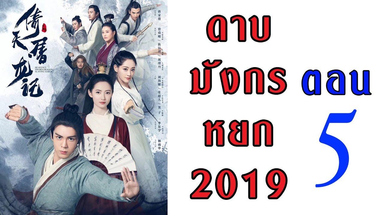 ดาบมังกรหยก 2019 ซับไทย ตอนที่ 5
