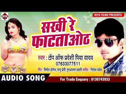 Pardeshi Piya Yadav का सुपरहिट भोजपुरी गाना 2019 - Sakhi Re Fatta Oth - Bhojpuri Hit Song #RiyaFilms