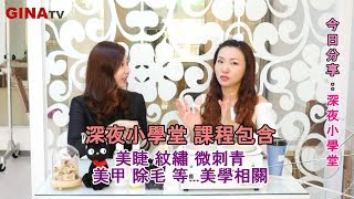 GinaTV ❤深夜小學堂【美睫師的日常生活】