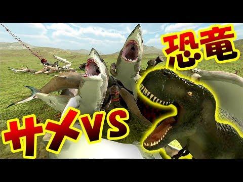 サメ vs 恐竜!! ホホジロザメ最強説!! 夢のバトルがおもしろすぎる!! - Beast Buttle Simulator #3