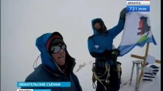 Иркутские альпинисты подняли флаг города на все семитысячники бывшего СССР, Вести Иркутск