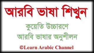 Arabic To Bangla - Learn Kuwaiti Arabic Language With Bangla , Learn Arabic Channel
