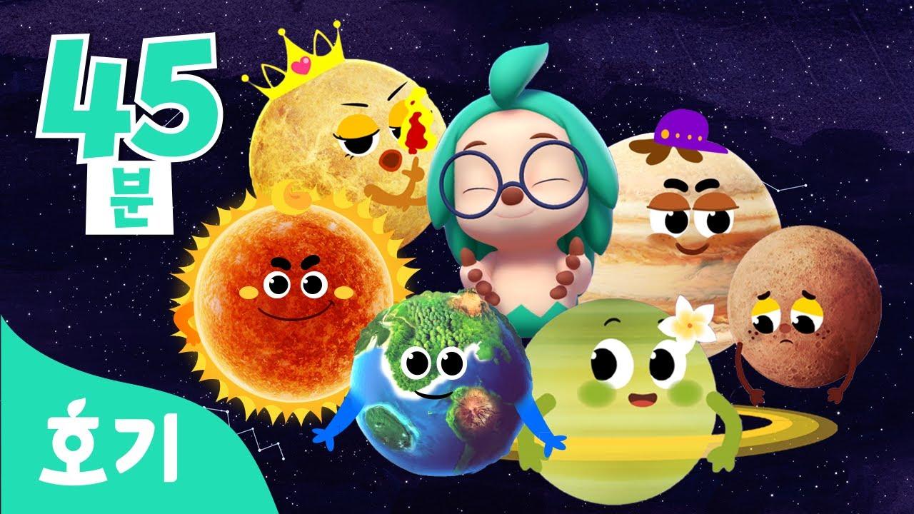 우주 동요+동화 모음집 | 재미있는 이야기와 노래로 우주를 배워요 | 과학송 | 반짝반짝 신비한 우주 전편 몰아보기 | 호기! 핑크퐁 - 놀면서 배워요