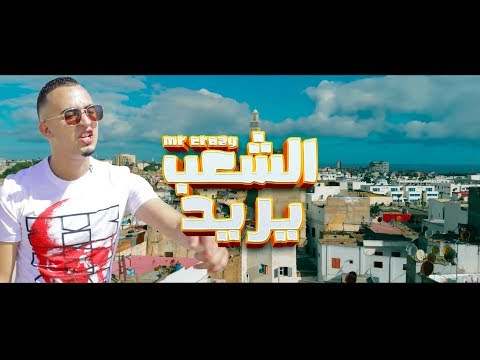 MR CRAZY - CHAAB YOURID [Officiel Video] | #الشعب_يريد