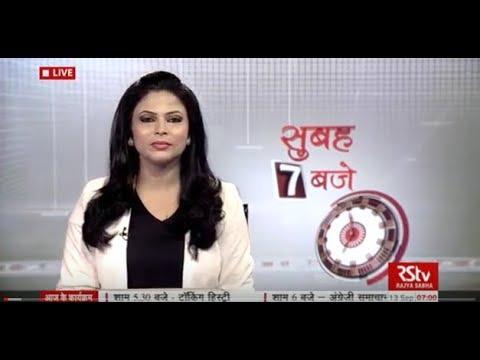 Hindi News Bulletin | हिंदी समाचार बुलेटिन – Sept 13, 2017 (7 am)