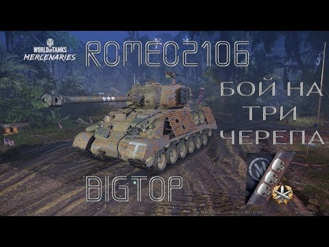WOT PS4 -
