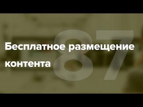 видео: Как разместить статью бесплатно? Где можно бесплатно разместить статью #87