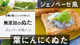 【ジェノベーゼ風】LeafGarlic 葉にんにくスムージーソース