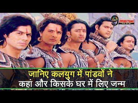 पांडवों ने कलयुग में भी लिया है जन्म...? जानिए कहाँ और किसके घर जन्में थे पांडव... | Pandava Rebirth