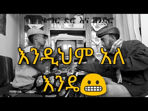 💿የኳራንቲን መጨረሻ | Ethiopian Funny video By #Leyu_prank&vine