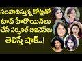 మన హీరోయిన్స్ చేసే పనులు తెలిస్తేషాక్ Telugu Heroines Unknown Facts Samantha Tamanna Anushka