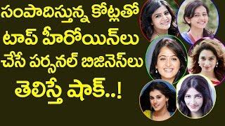 మన హీరోయిన్స్ చేసే పనులు తెలిస్తేషాక్ | telugu heroines unknown facts | samantha | tamanna | anushka