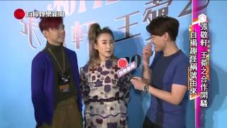 張敬軒 Hins Cheung 王菀之 Ivana Wong 娛樂訪問 2016.9.26
