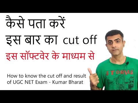 How to know the cut off and result of UGC NET Exam   Kumar Bharat