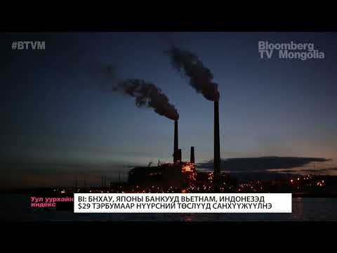 """""""Goldman Sachs"""", """"BHP Paribas"""" зэрэг банкууд нүүрсний төслүүдийг санхүүжүүлэхээс татгалзаж байна"""