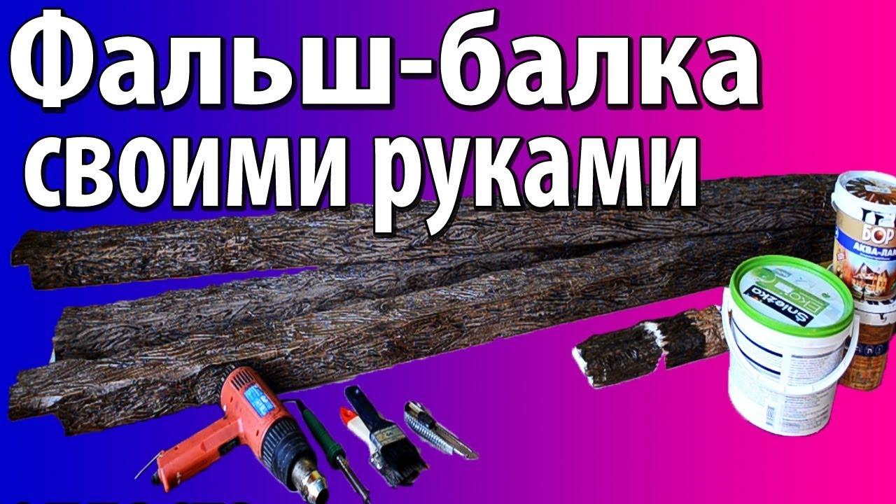 Балки на потолке в стиле лофт: часть 3 - YouTube