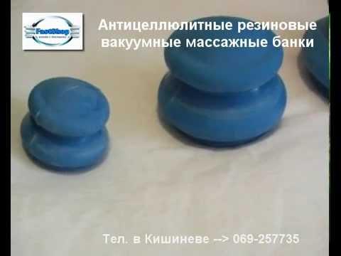 Комплектация   Антицеллюлитные резиновые вакуумные массажные банки в Кишиневе