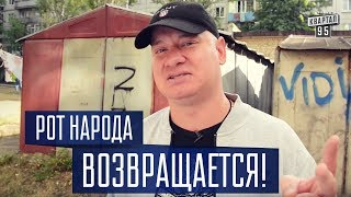 Рот Народа возвращается! Жека о Дне Независимости в Краматорске