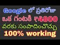 How To Earn $75 Per Hour From Google User research | make money online in telugu by Tech brahma