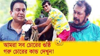 আমরা সব চোরের গুষ্ঠি ! গরু চোরের কাণ্ড দেখুন - Funny Video - Boishakhi TV Comedy
