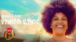 Emebet Negasi - Yakeberesh Yekber | ያከበረሽ ይክበር - New Ethiopian Music 2020 (Official Video)