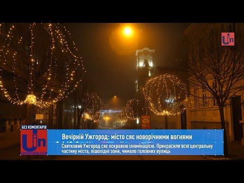 Вечірній Ужгород: місто сяє новорічними вогнями