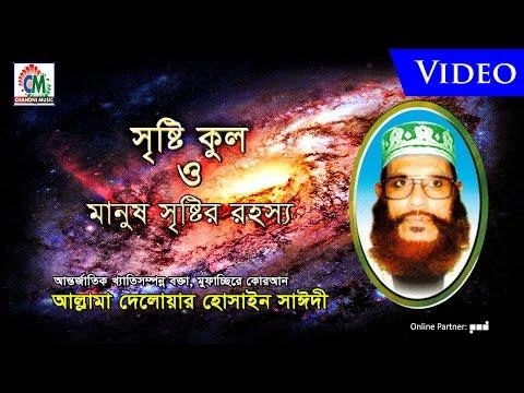 Allama Delowar Hossaien Saidy - Sristi Kul O Manush Sristir Rohossho | Waz Mahfil