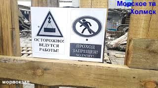 Снос козырька здания морвокзала в городе Холмск