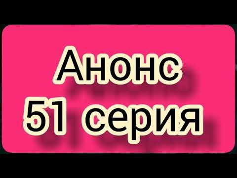 В ожидании весны 51 серия русская озвучка. Анонс. Дата выхода и что в ней. Сериал
