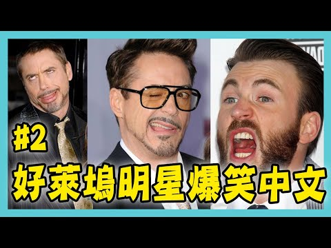 鋼鐵人講中文像泰國人?美國隊長廣東話最標準-好萊塢明星說中文特輯2
