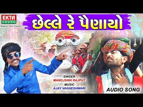 Chhelle Re Painayo - New Gujarati DJ Song 2018 | Manojsinh Rajput | FULL Audio Song