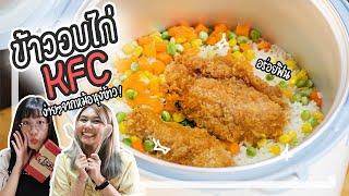 ข้าวอบไก่ KFC! เมนูหม้อหุงข้าวทำง่ายๆ - #เด็กหอกินอะไรดี EP.19