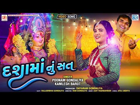 Dasha Maa Nu Sat - Poonam Gondaliya | Kamlesh Barot | દશામાંનું સત | HD VIDEO | Dashama New Song