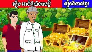 រឿងនិទានខ្លីថ្មី, រឿង អាថ៏កំបាំងសេដ្ឋី, Tokata Khmer , Nitean Koma Story